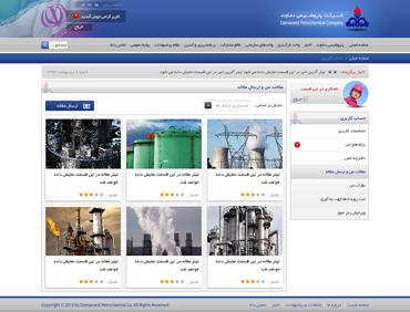 شرکت پتروشیمی دماوند - پروفایل کاربری - مقالات من