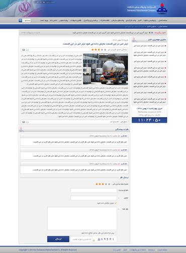 شرکت پتروشیمی دماوند - جزئیات خبر