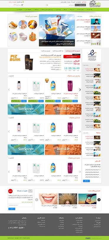 فروشگاه آنلاین داروخانه - صفحه اصلی