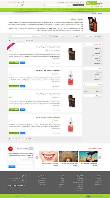 فروشگاه آنلاین داروخانه - لیست محصولات