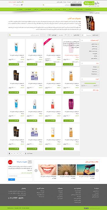 فروشگاه آنلاین داروخانه - گروه محصولات
