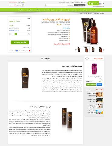 فروشگاه آنلاین داروخانه - جزئیات محصول
