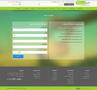 فروشگاه آنلاین داروخانه - عضویت در سایت