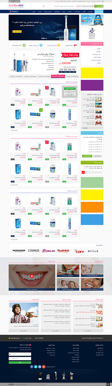 فروشگاه دنت کالا - صفحه اصلی