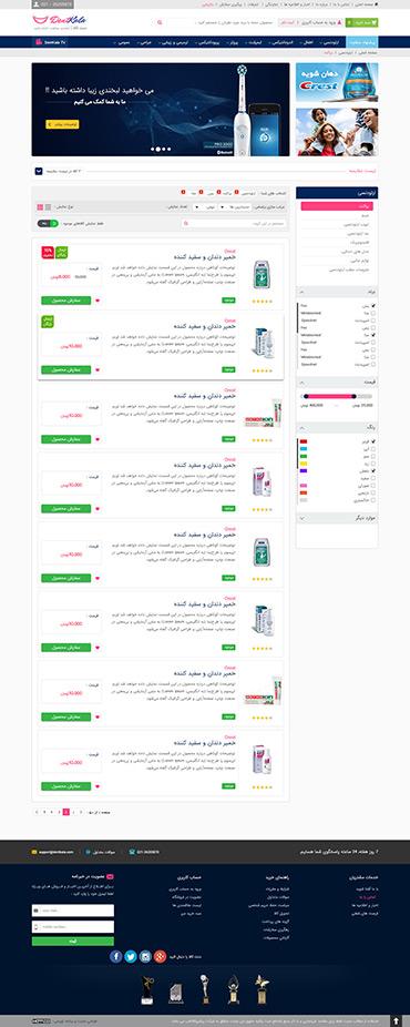 فروشگاه دنت کالا - لیست محصولات