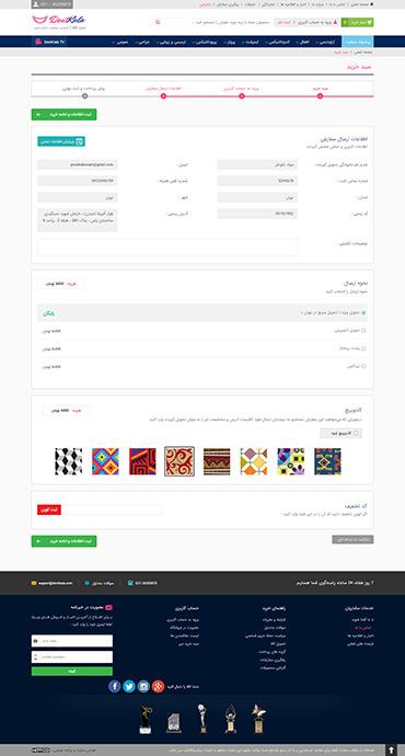 فروشگاه دنت کالا - سبد خرید - اطلاعات ارسال سفارش