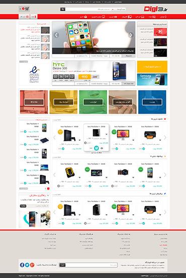 فروشگاه دیجی3 - صفحه اصلی
