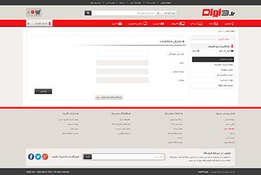 فروشگاه دیجی3 - حساب کاربری