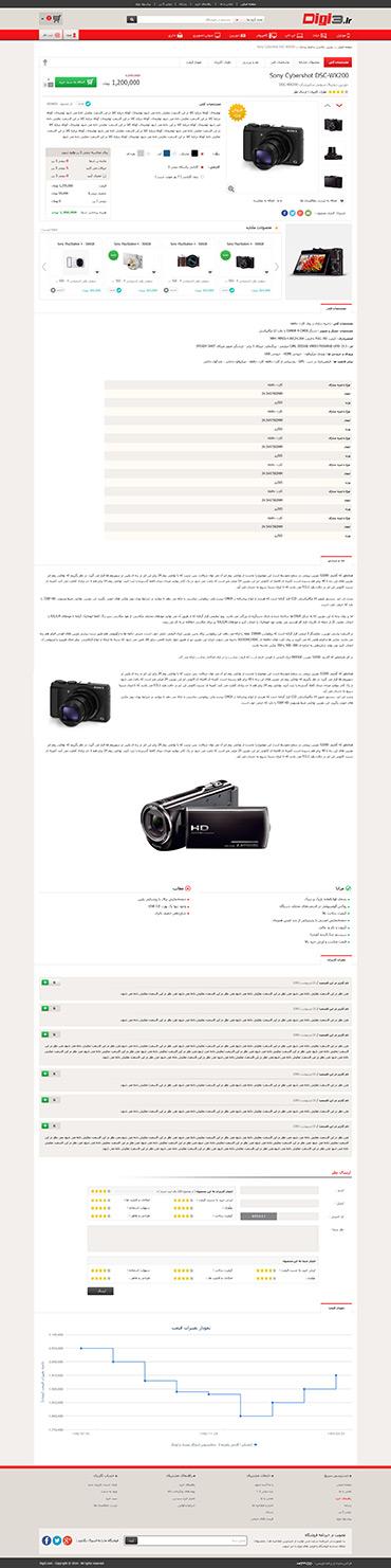 فروشگاه دیجی3 - جزئیات محصول