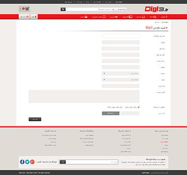 فروشگاه دیجی3 - ثبت نام