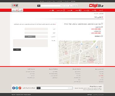 فروشگاه دیجی3 - تماس با ما