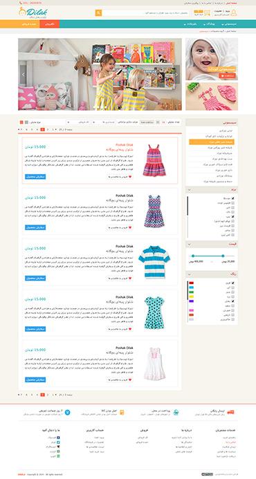 فروشگاه دیلک - لیست محصولات