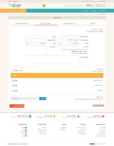 فروشگاه دیلک - سبد خرید - اطلاعات ارسال سفارش