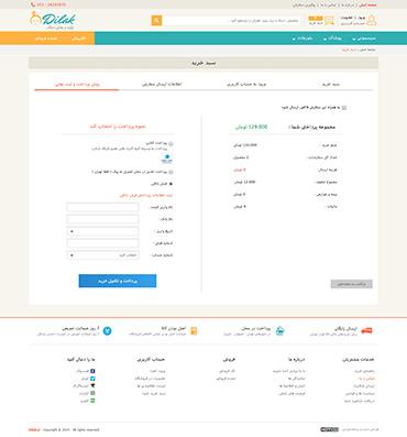 فروشگاه دیلک - سبد خرید - روش پرداخت و ثبت نهایی