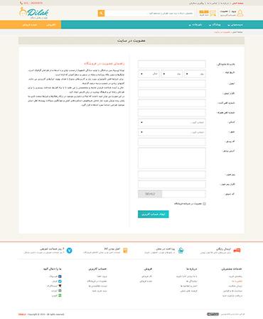 فروشگاه دیلک - عضویت در سایت