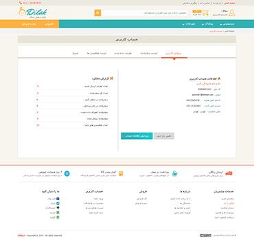فروشگاه دیلک - حساب کاربری
