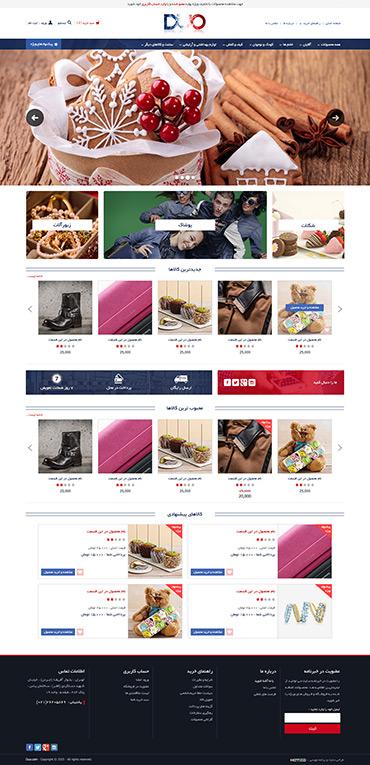 فروشگاه duo - صفحه اصلی