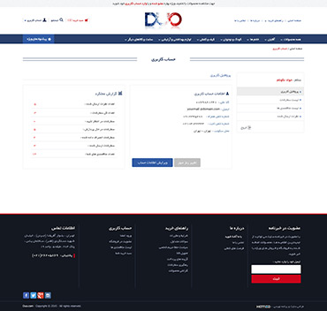 فروشگاه duo - حساب کاربری