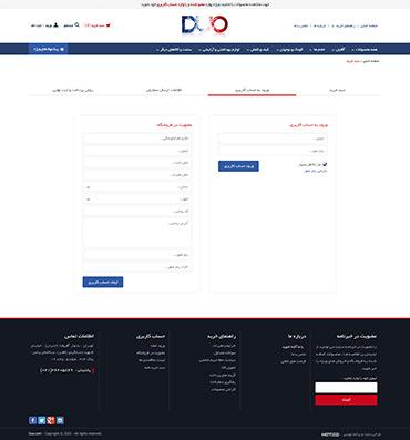 فروشگاه duo - سبد خرید - ورود به حساب کاربری