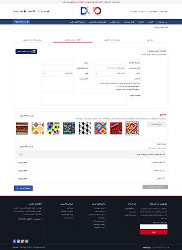 فروشگاه duo - سبد خرید - اطلعات ارسال سفارش