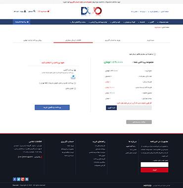 فروشگاه duo - سبد خرید - روش پرداخت و ثبت نهایی