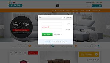 فروشگاه التاش - مودال ورود به حساب کاربری