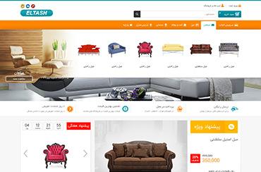 فروشگاه التاش - منوی اصلی سایت