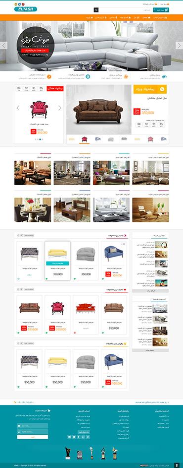 فروشگاه التاش - صفحه اصلی