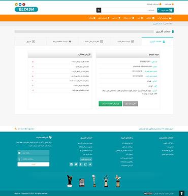 فروشگاه التاش - حساب کاربری