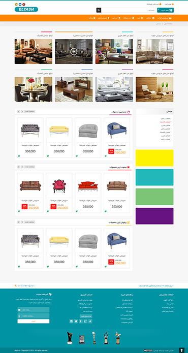 فروشگاه التاش - صفحه محصولات