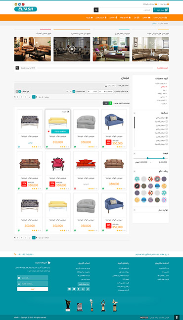فروشگاه التاش - گروه محصولات