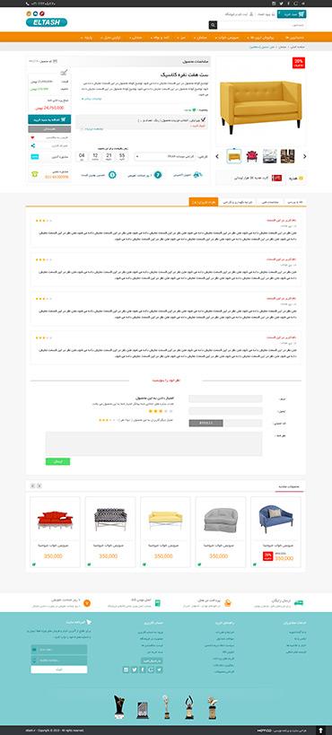فروشگاه التاش - جزئیات محصول - نظرات کاربران