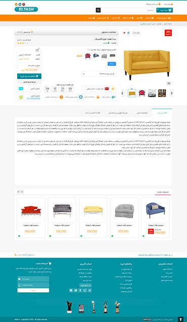 فروشگاه التاش - جزئیات محصول