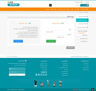 فروشگاه التاش - سبد خرید - ورود به حساب کاربری