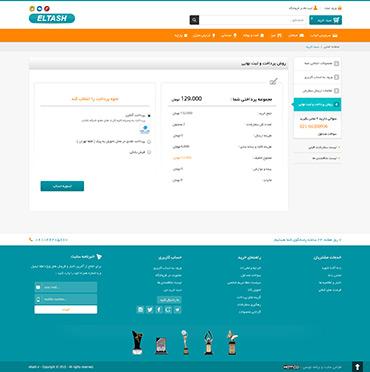 فروشگاه التاش - سبد خرید - روش پرداخت و ثبت نهایی