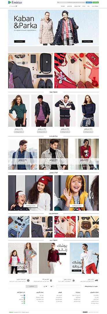 فروشگاه امیتیس - صفحه اصلی