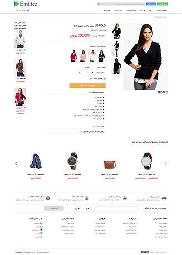 فروشگاه امیتیس - جزئیات محصول