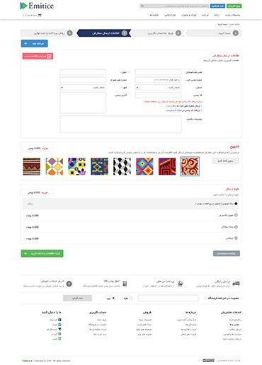 فروشگاه امیتیس - سبد خرید - اطلاعات ارسال سفارش
