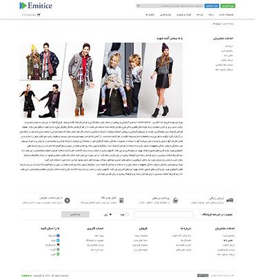 فروشگاه امیتیس - درباره ما