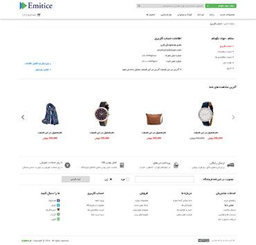 فروشگاه امیتیس - حساب کاربری