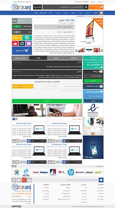 فروشگاه اینترنتی ای ترنج - جزئیات محصول