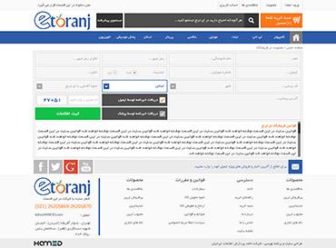 فروشگاه اینترنتی ای ترنج - عضویت در فروشگاه