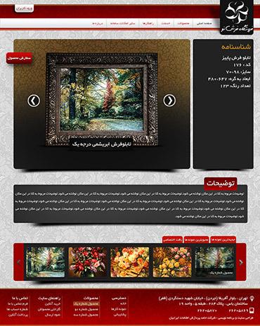فروشگاه آنلاین تابلوفرش - جزئیات محصول