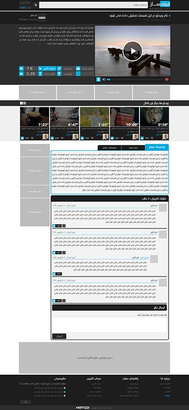 سرویس اشتراک ویدئو فیلم ساز - توضیحات کانال اختصاصی
