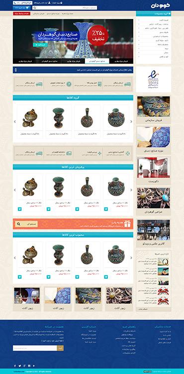 صنایع دستی گوهردان - صفحه اصلی