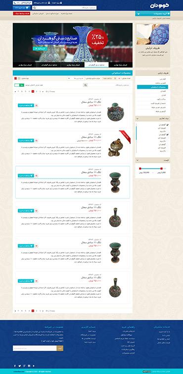 صنایع دستی گوهردان - لیست محصولات