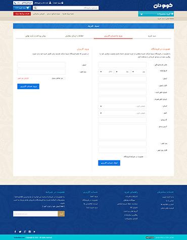 صنایع دستی گوهردان - سبد خرید - ورود به حساب کاربری