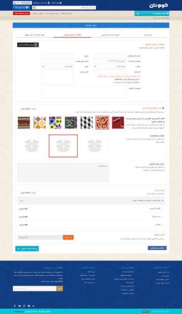 صنایع دستی گوهردان - سبد خرید - اطلاعات ارسال سفارش