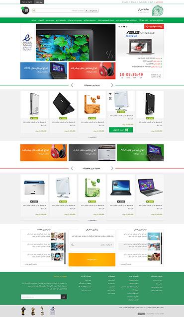 فروشگاه هاله افزار - صفحه اصلی