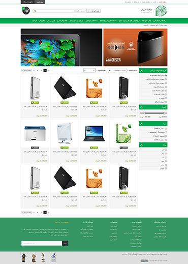 فروشگاه هاله افزار - گروه محصولات